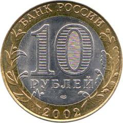 ¿Cuál es la moneda de Rusia?